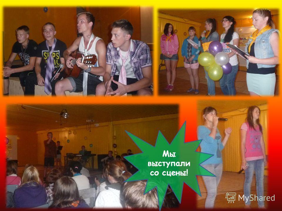 Мы выступали со сцены!
