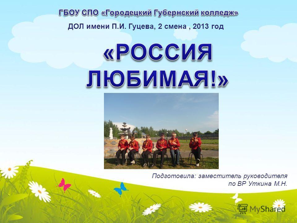 Подготовила: заместитель руководителя по ВР Уткина М.Н. ДОЛ имени П.И. Гуцева, 2 смена, 2013 год