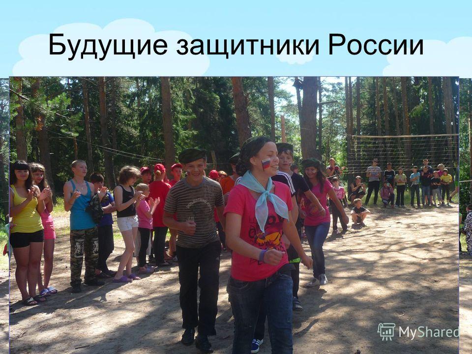 Будущие защитники России