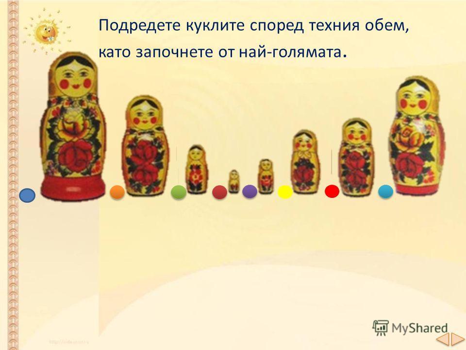 Подредете куклите според техния обем, като започнете от най-голямата.