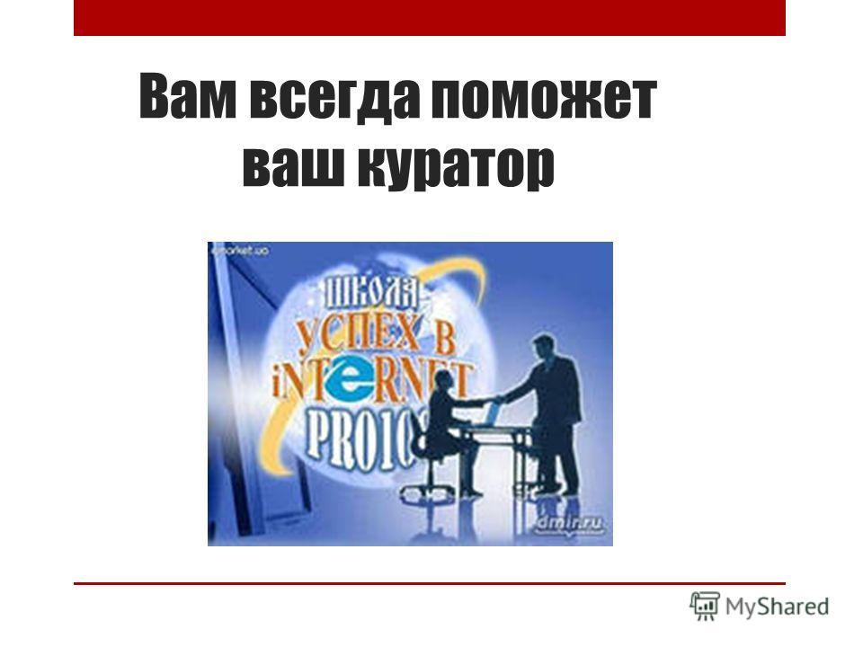 Регистрация в школе Для того, чтобы учиться в школе, нужно выполнить регистрацию.