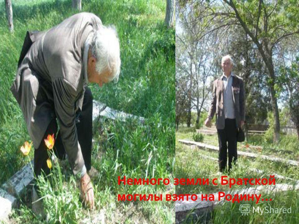 В свои 85 лет Васильченко Николай Макарович наконец-то нашел захоронение своего отца Васильченко Макара Акимовича, погибшего в декабре 1943 г. при взятии высоты 167,3