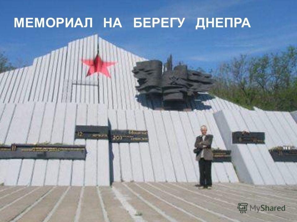 Высота « Могила Нечаева »
