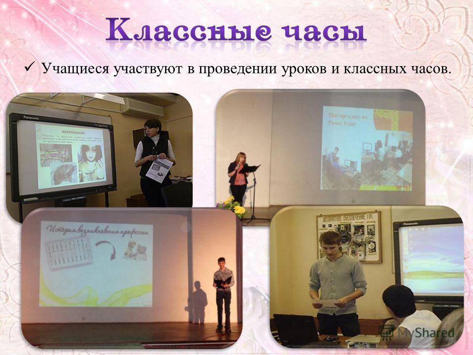Учащиеся участвуют в проведении уроков и классных часов.