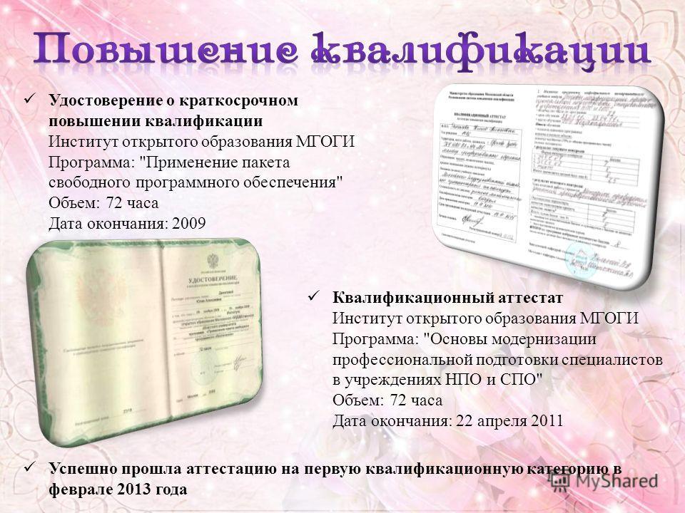 Удостоверение о краткосрочном повышении квалификации Институт открытого образования МГОГИ Программа: