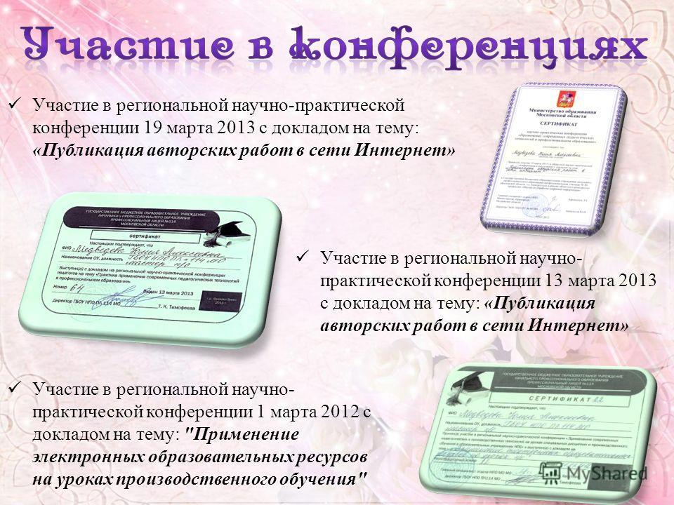 Участие в региональной научно- практической конференции 1 марта 2012 с докладом на тему: