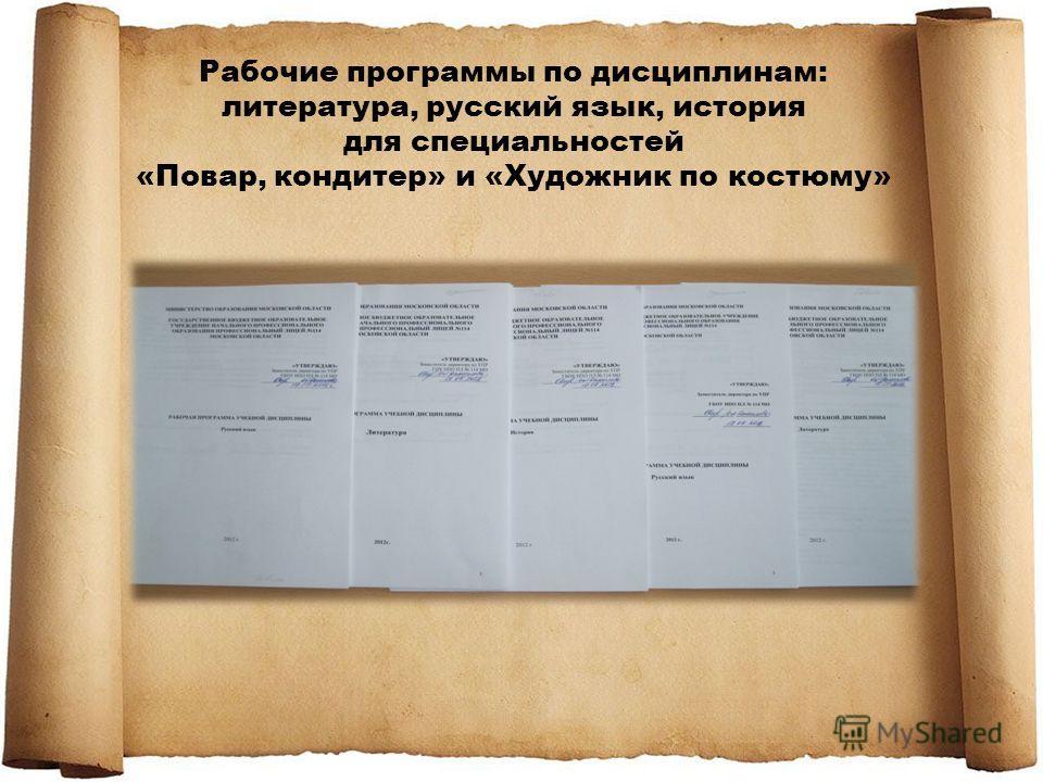 Рабочие программы по дисциплинам: литература, русский язык, история для специальностей «Повар, кондитер» и «Художник по костюму»