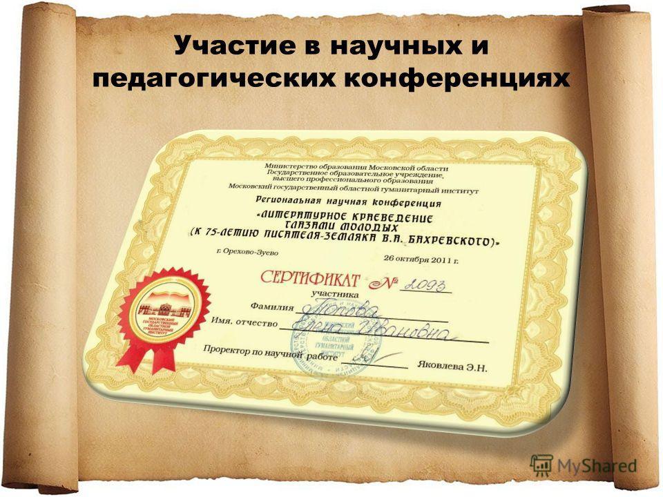 Участие в научных и педагогических конференциях