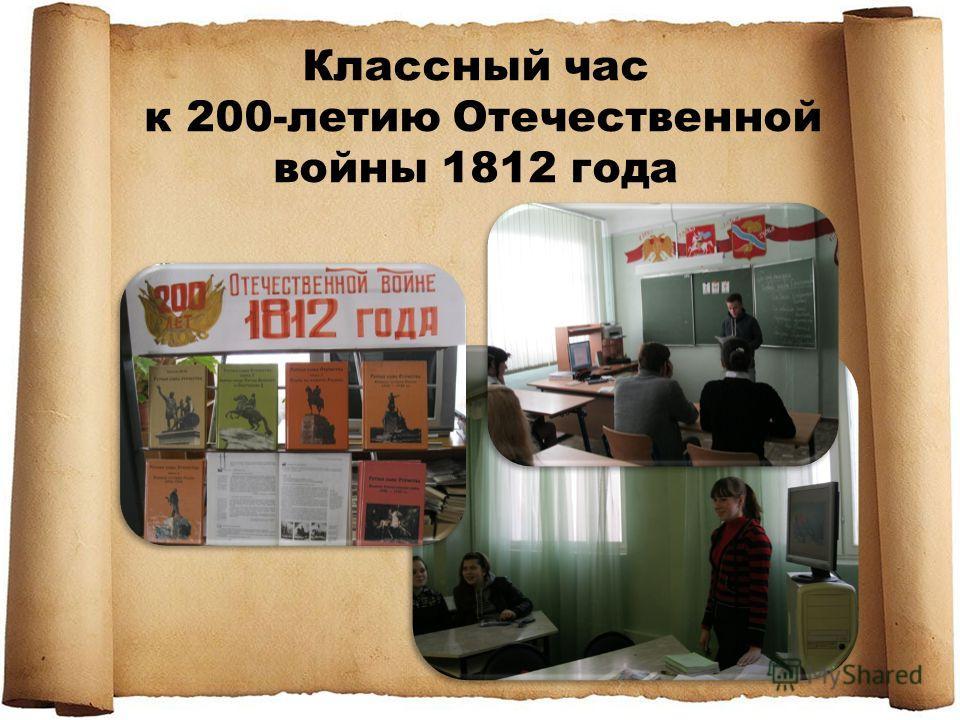 Классный час к 200-летию Отечественной войны 1812 года