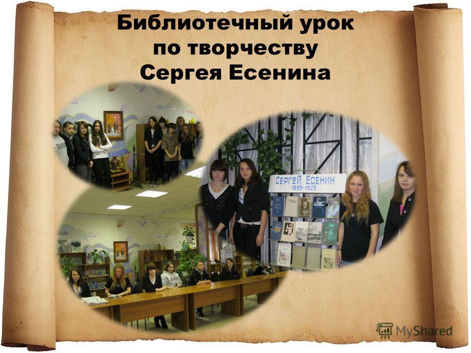 Библиотечный урок по творчеству Сергея Есенина