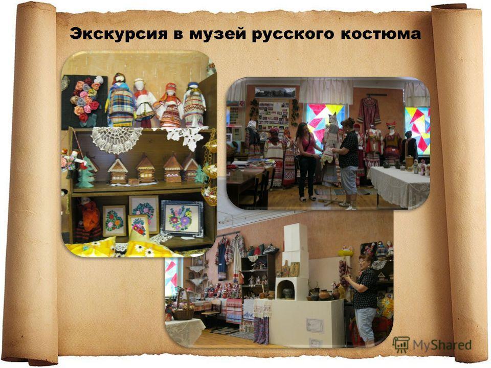 Экскурсия в музей русского костюма