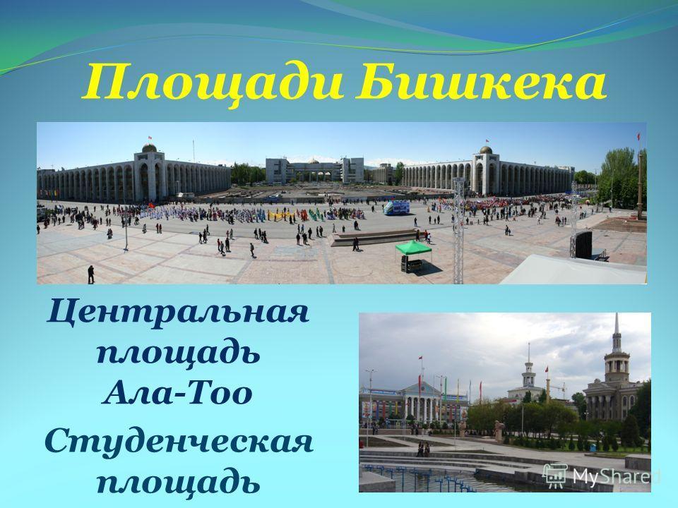 Площади Бишкека Студенческая площадь Центральная площадь Ала-Тоо
