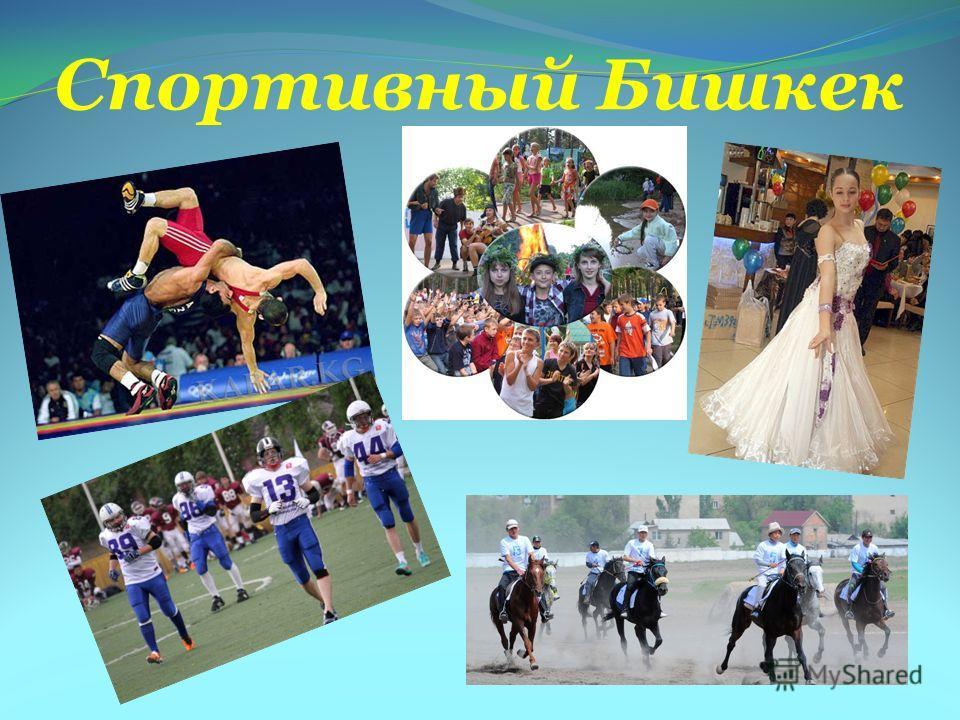 Спортивный Бишкек