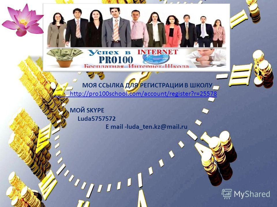 МОЯ ССЫЛКА ДЛЯ РЕГИСТРАЦИИ В ШКОЛУ http://pro100school.com/account/register?r=25578 МОЙ SKYPE Luda5757572 E mail -luda_ten.kz@mail.ru
