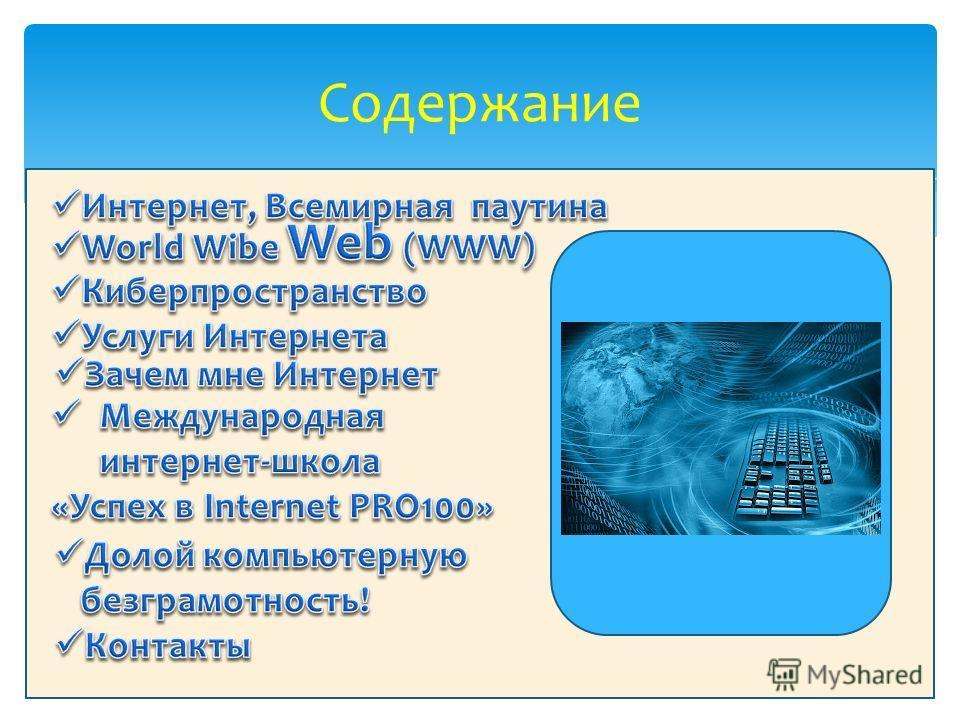 Введение Интернет и Я Никифоров Геннадий