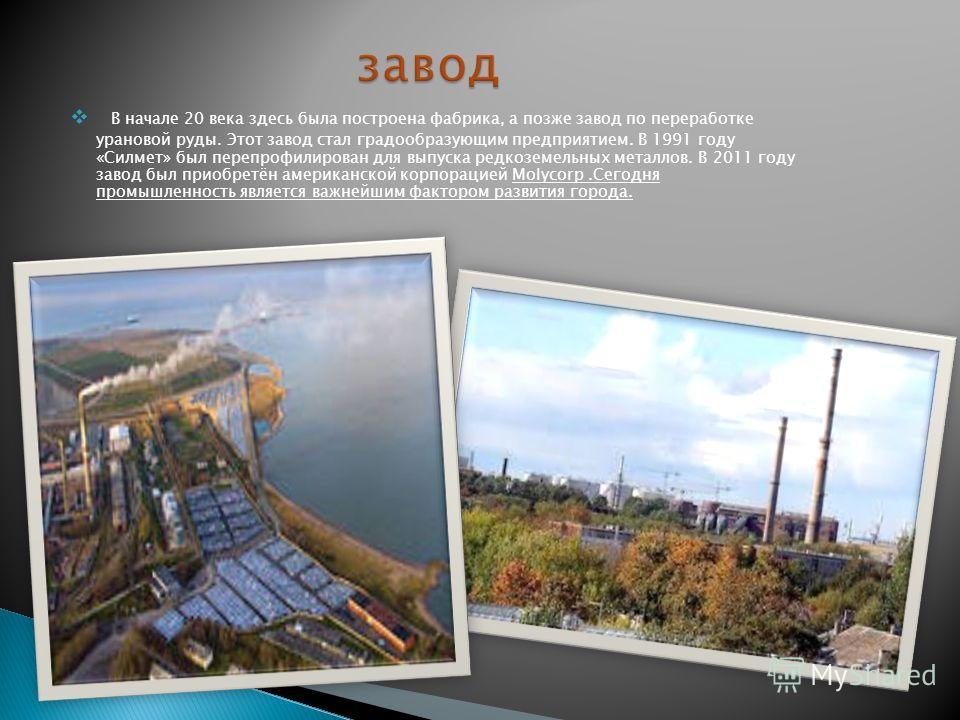 Порт В городе создана свободная экономическая зона и порт, действуют различные промышленные предприятия и мн. др. Отсюда и девиз города: Силламяэ город свежих морских ветров.
