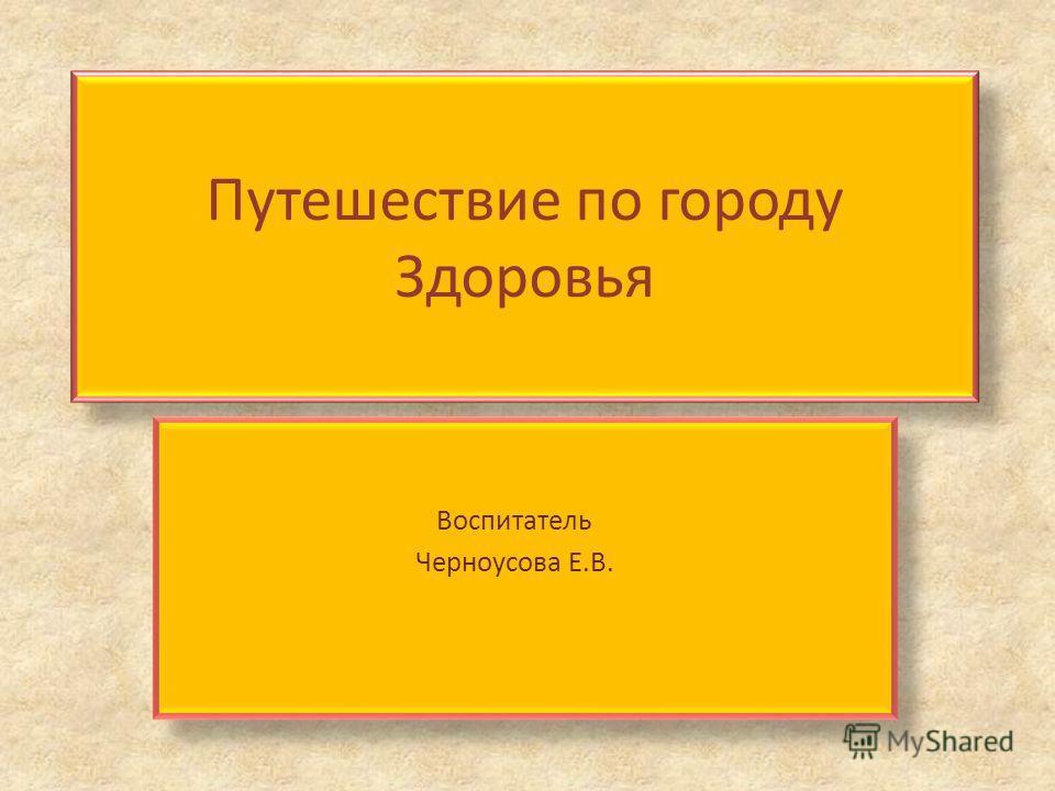 Путешествие по городу Здоровья Воспитатель Черноусова Е.В.
