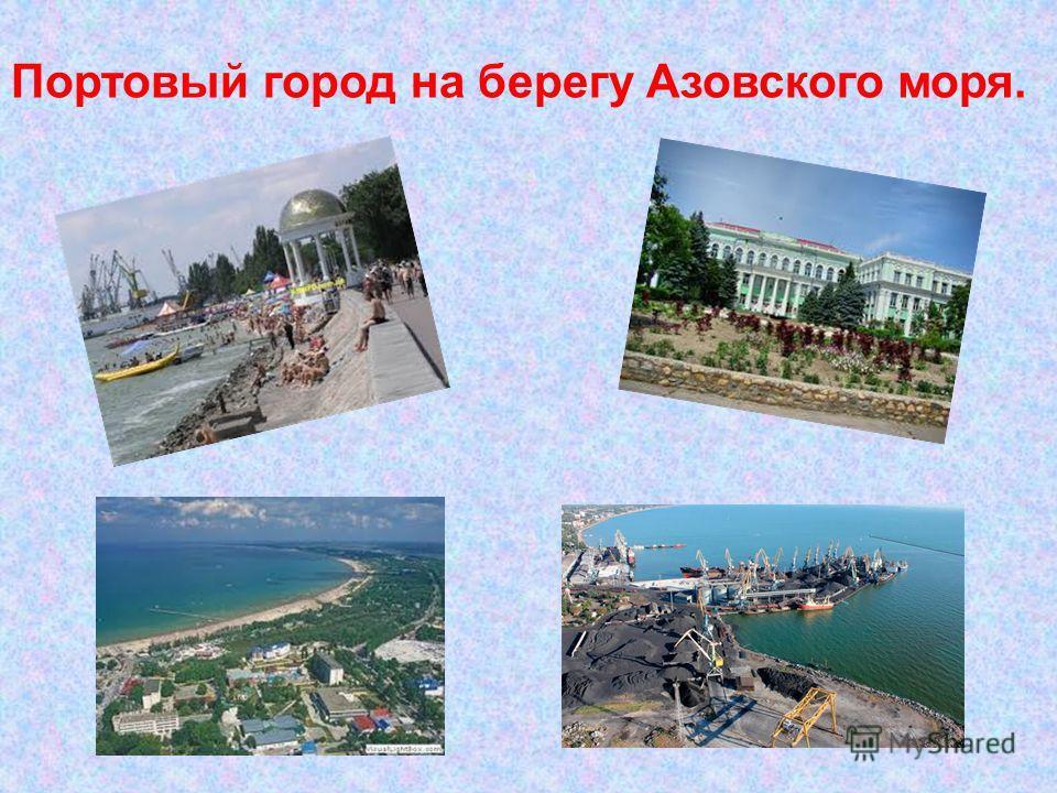 Мой любимый город Бердянск! Светлана Таран