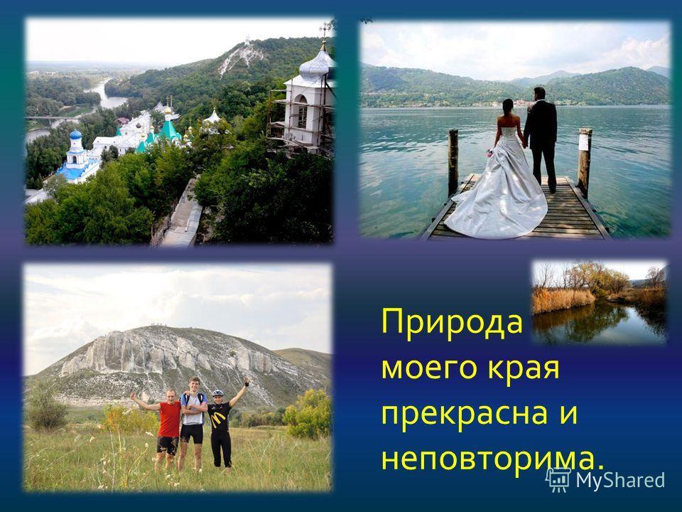 Славянский курорт известен своими лечебными грязями. Это лекарство от многих недугов и для профилактики хорошо!