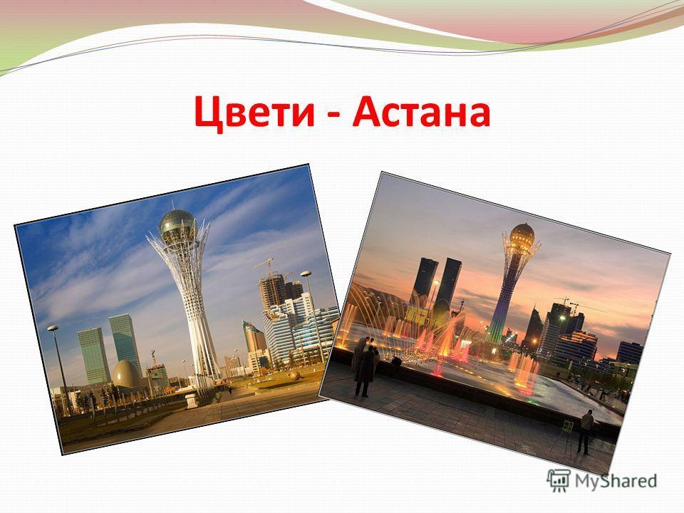 Цвети - Астана