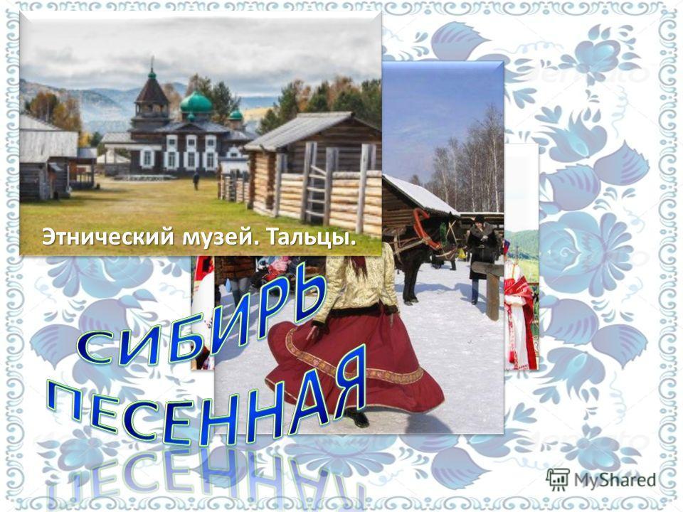 Золотая осень в тайге Хрустальная сибирская зима Прозрачные воды Байкала Ленские столбы