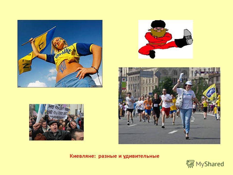Киевляне: разные и удивительные