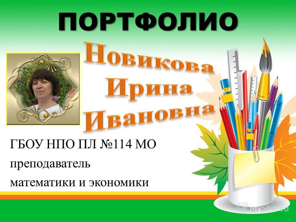 ПОРТФОЛИО ГБОУ НПО ПЛ 114 МО преподаватель математики и экономики