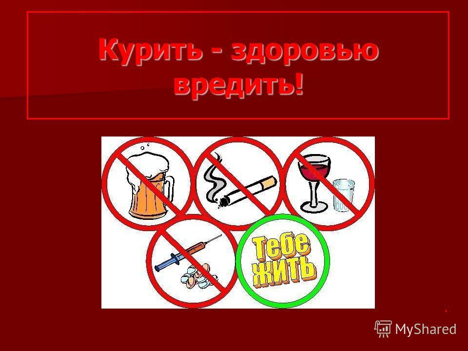 Курить - здоровью вредить!.