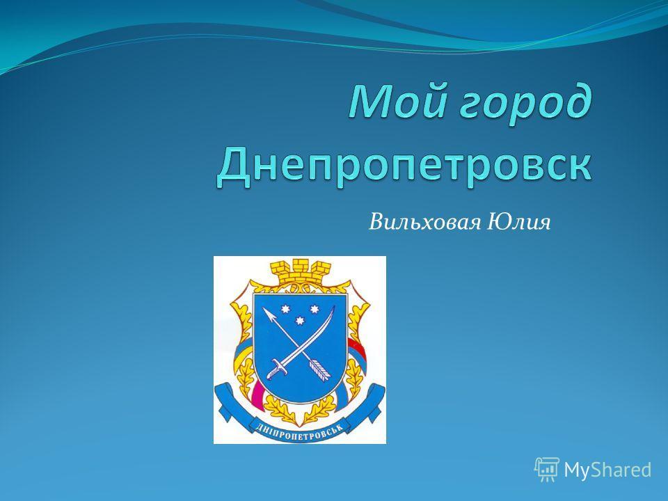 Вильховая Юлия