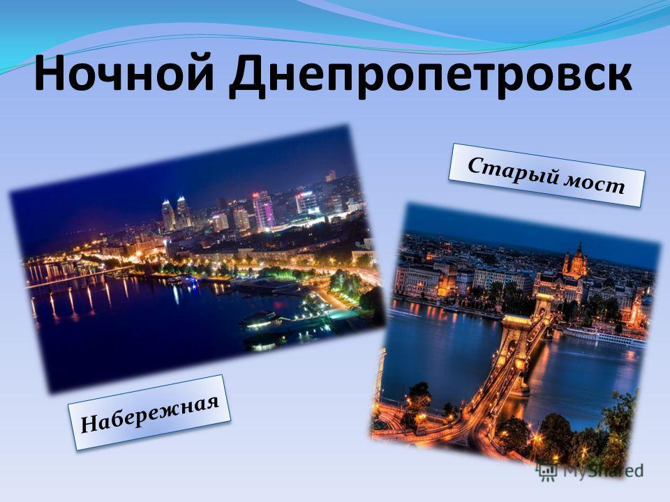 Ночной Днепропетровск Набережная Старый мост