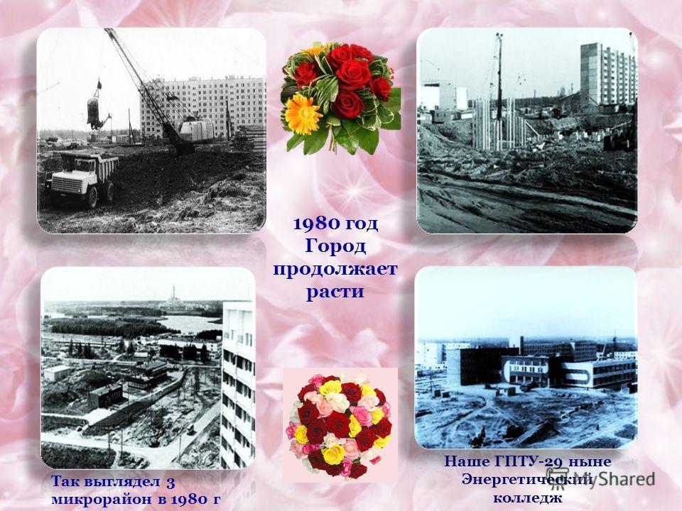 Молодой Десногорск 1979 год История Десногорска с 1974 года