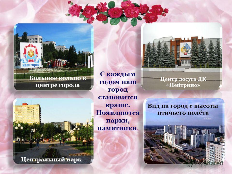 Въезд в город ночью Вид на город с 9 этажа Наш новый Храм Вид на 3 мкр с 9 этажа