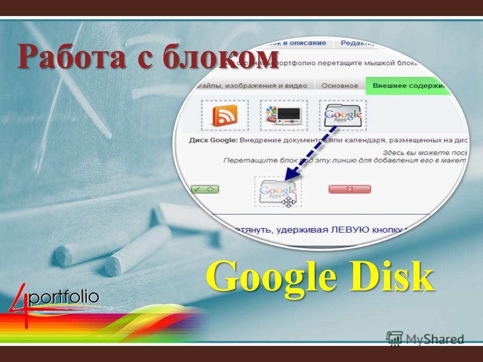 Работа с блоком Google Disk
