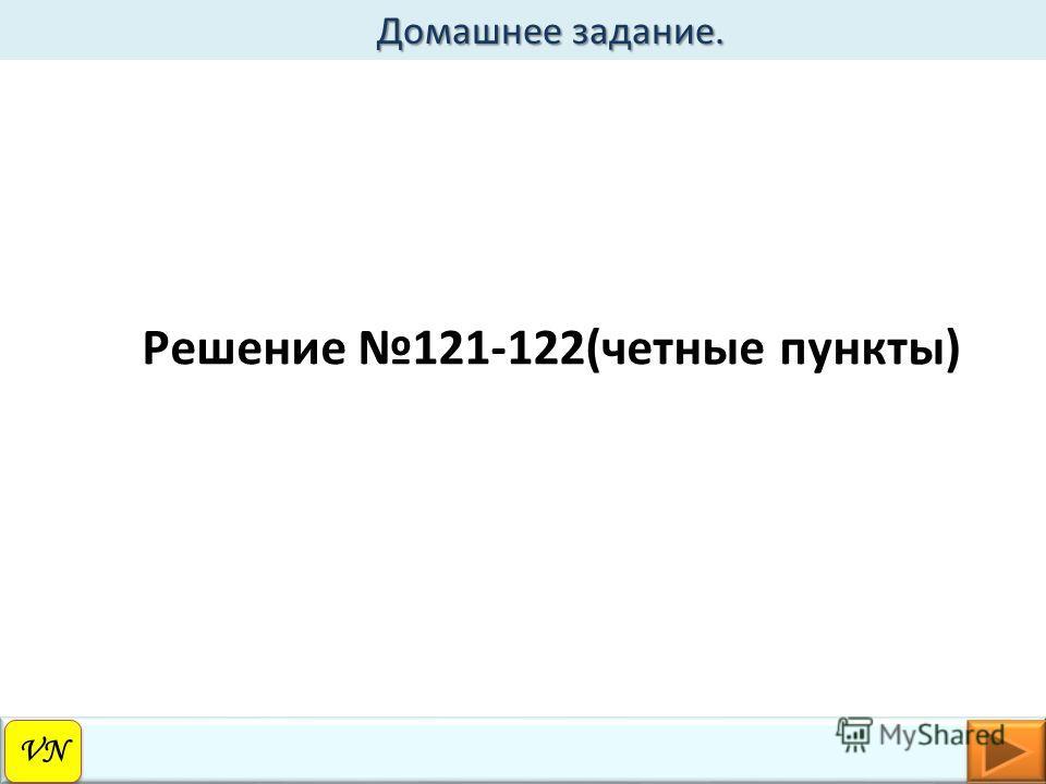 Домашнее задание. Домашнее задание. VN Решение 121-122(четные пункты)