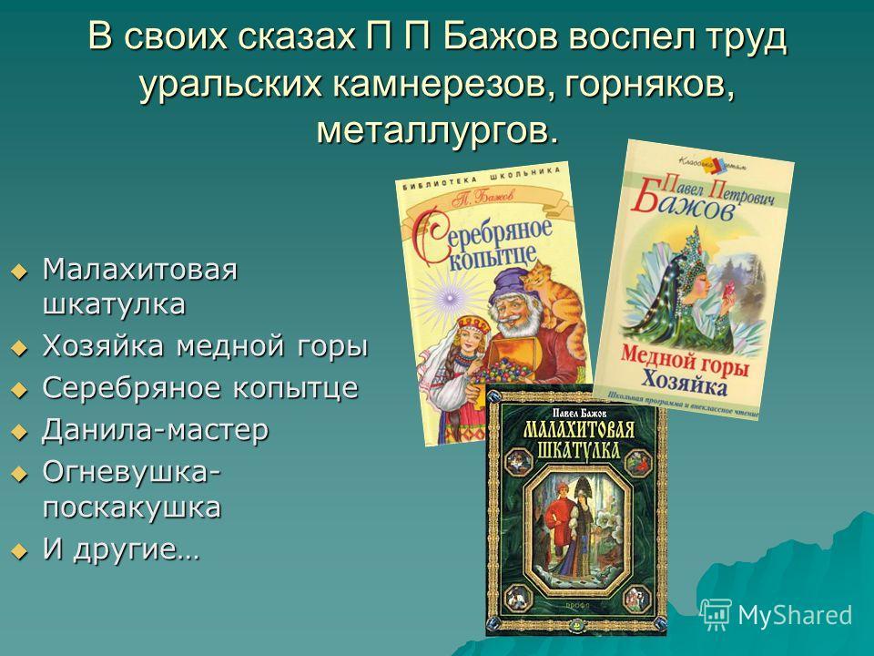 В нашем городе жил замечательный сказочник П. П. Бажов