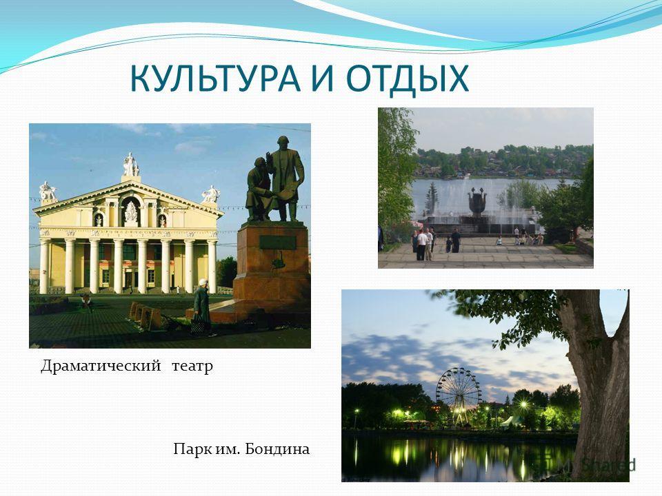 КУЛЬТУРА И ОТДЫХ Драматический театр Парк им. Бондина