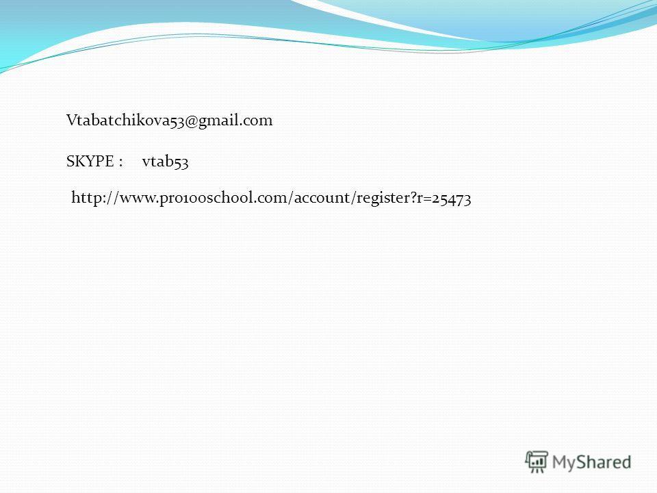 Vtabatchikova53@gmail.com SKYPE : vtab53 http://www.pro100school.com/account/register?r=25473