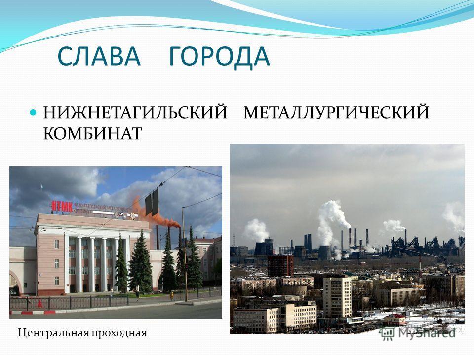 СЛАВА ГОРОДА НИЖНЕТАГИЛЬСКИЙ МЕТАЛЛУРГИЧЕСКИЙ КОМБИНАТ Центральная проходная
