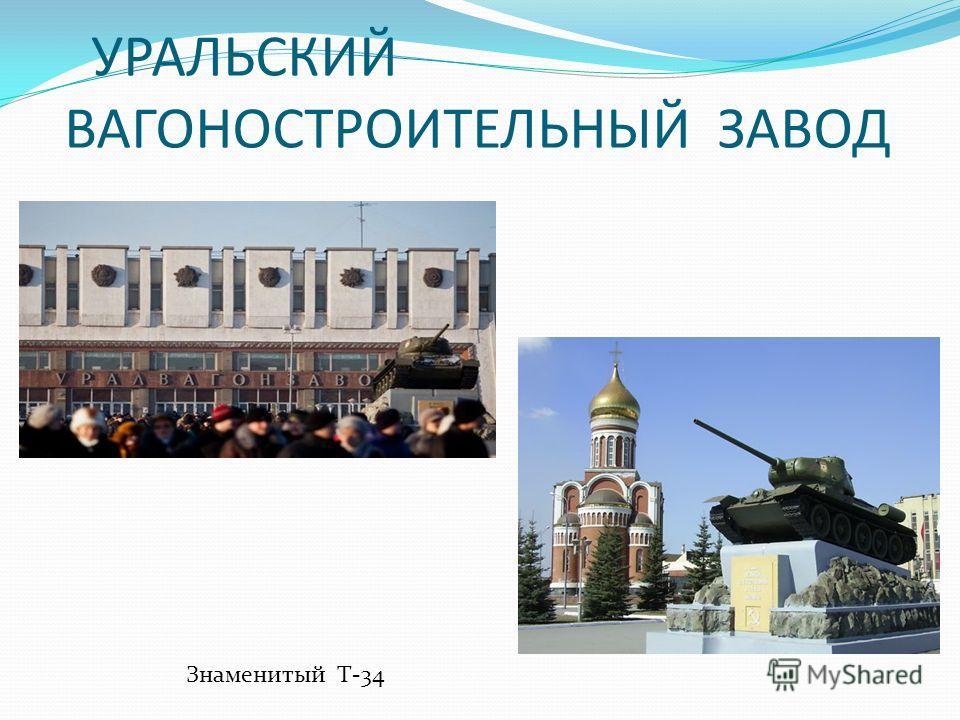 УРАЛЬСКИЙ ВАГОНОСТРОИТЕЛЬНЫЙ ЗАВОД Знаменитый Т-34