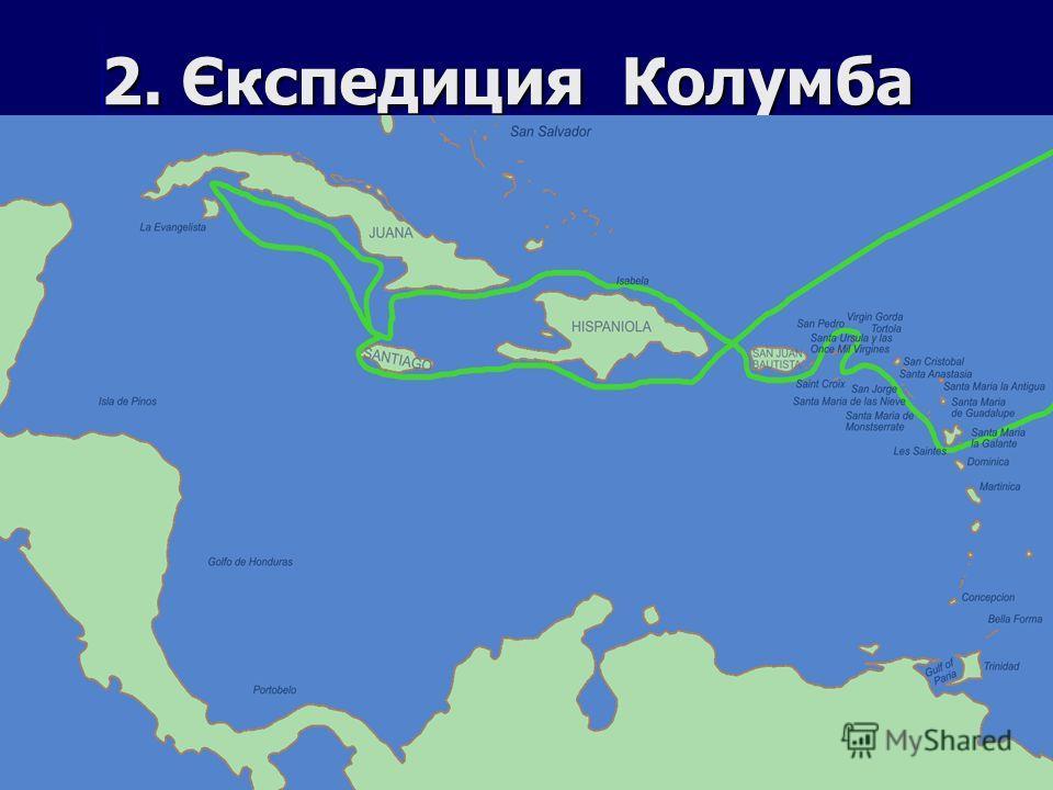 2. Єкспедиция Колумба
