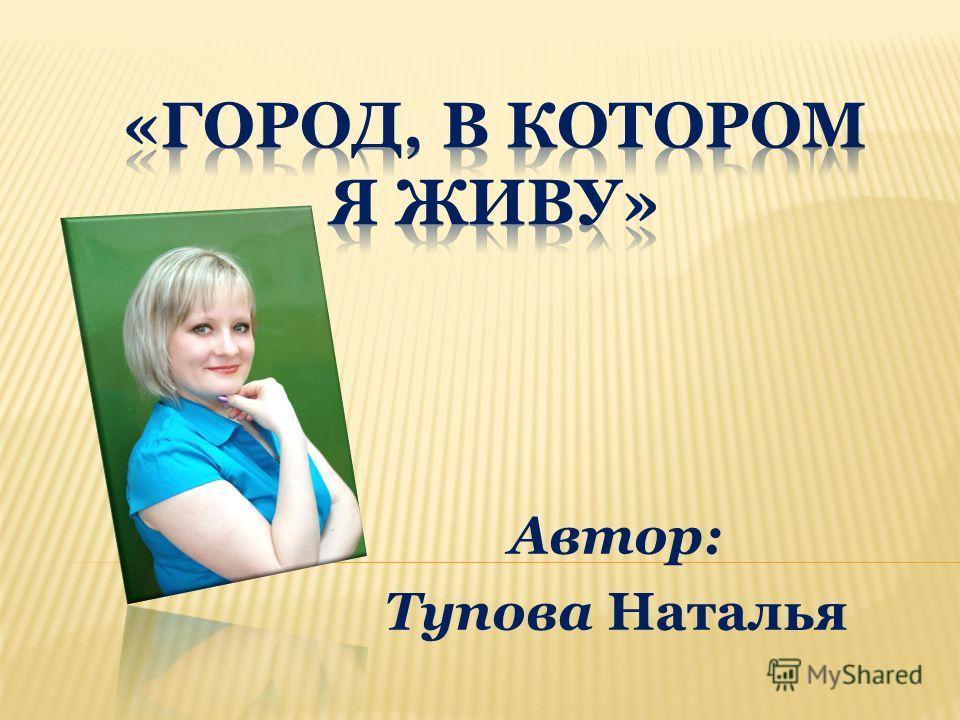 Автор: Тупова Наталья
