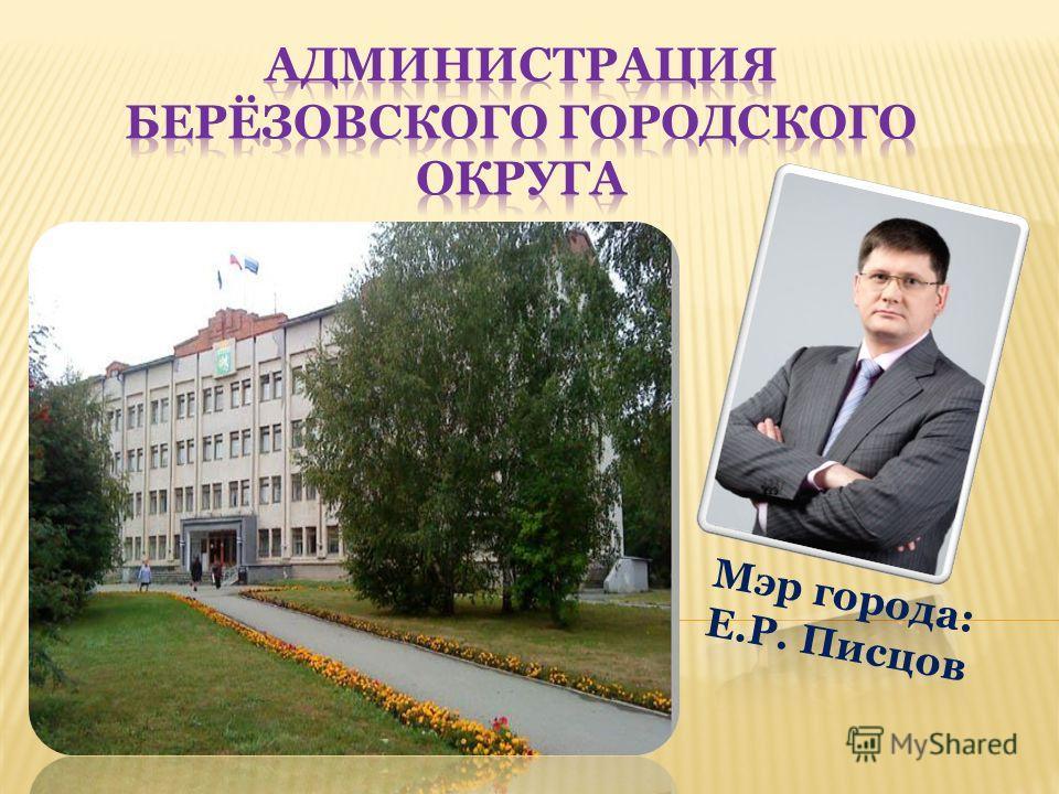Мэр города: Е.Р. Писцов