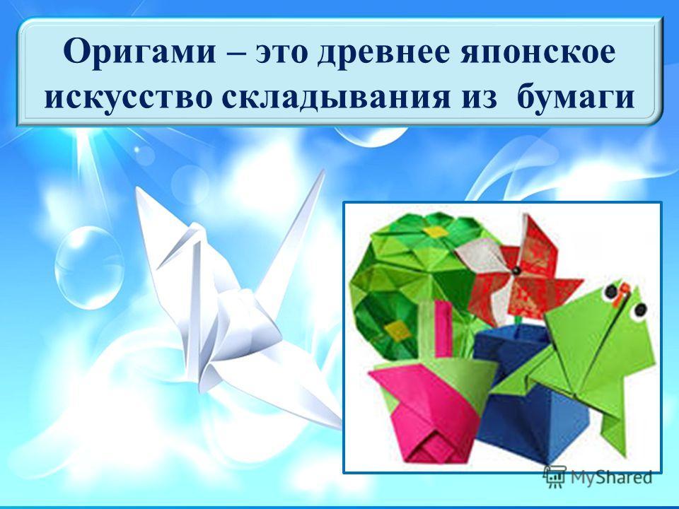 Моё хобби Модульное оригами Татьяна Рычина