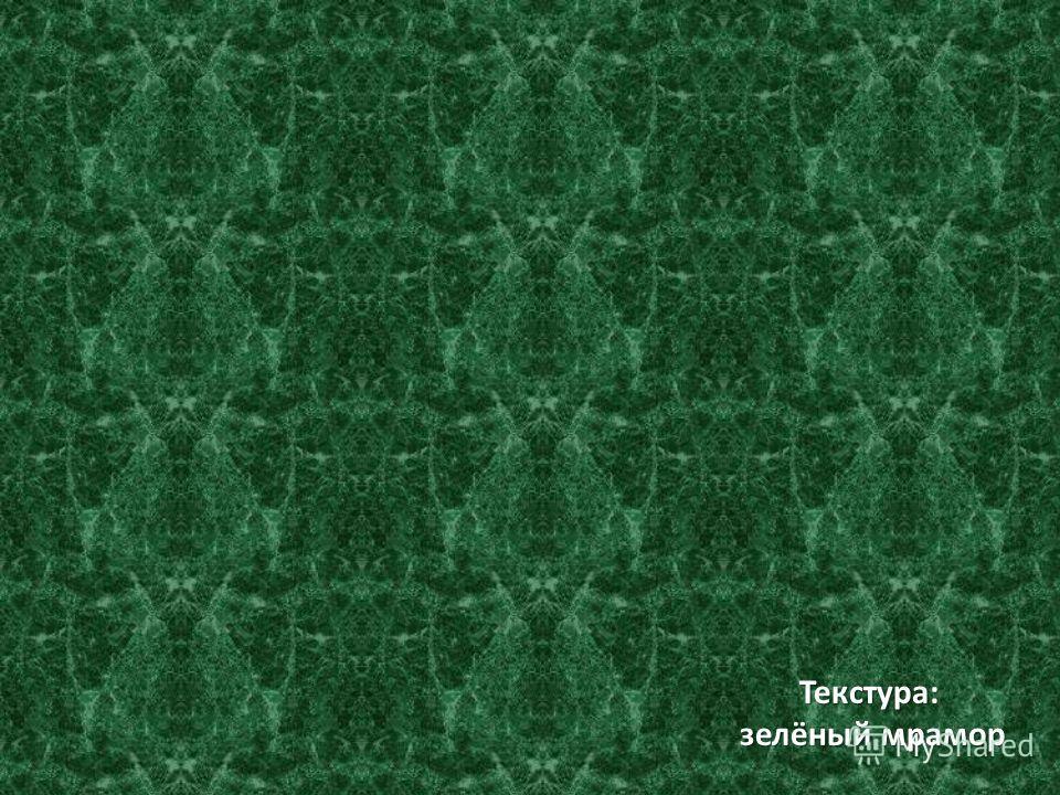 Текстура: зелёный мрамор зелёный мрамор