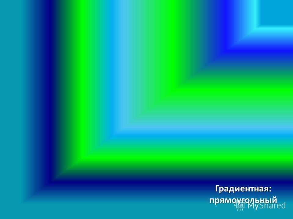 Градиентная: прямоугольный