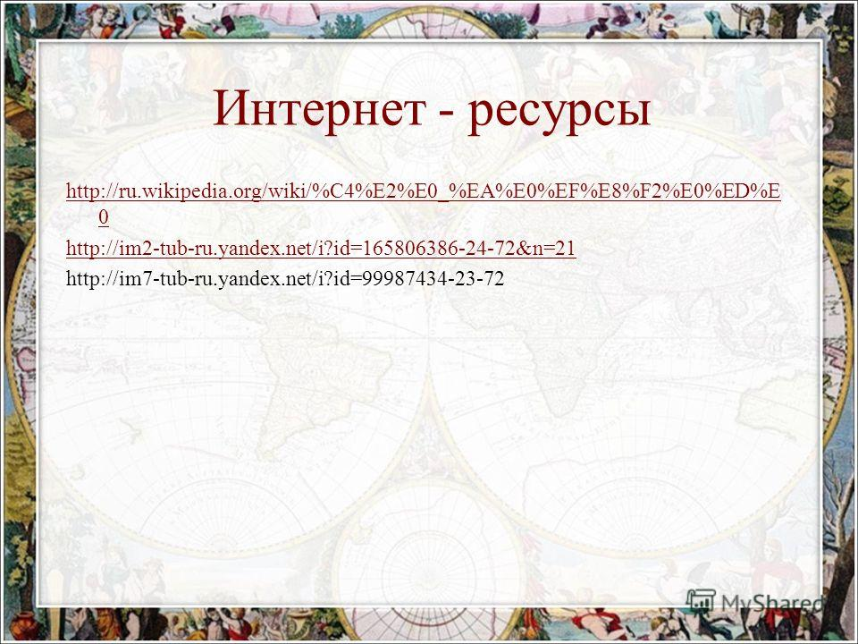 Интернет - ресурсы http://ru.wikipedia.org/wiki/%C4%E2%E0_%EA%E0%EF%E8%F2%E0%ED%E 0 http://im2-tub-ru.yandex.net/i?id=165806386-24-72&n=21 http://im7-tub-ru.yandex.net/i?id=99987434-23-72