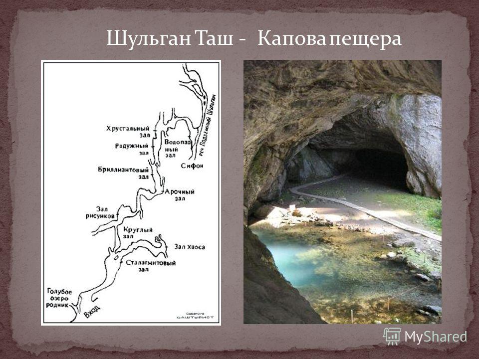 Шульган Таш - Капова пещера