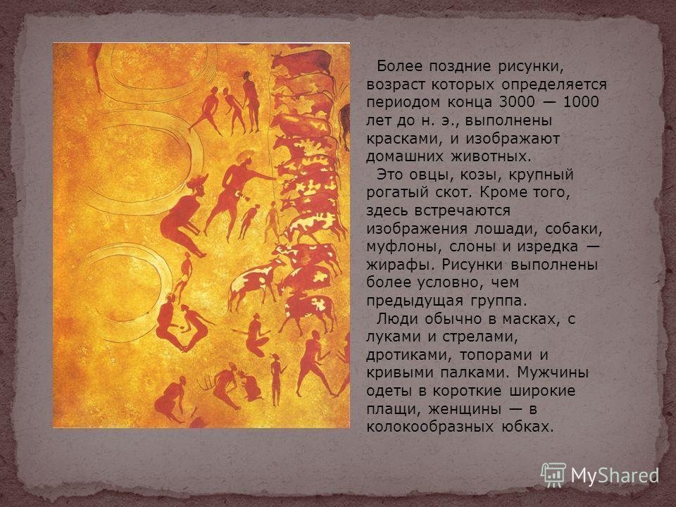 Более поздние рисунки, возраст которых определяется периодом конца 3000 1000 лет до н. э., выполнены красками, и изображают домашних животных. Это овцы, козы, крупный рогатый скот. Кроме того, здесь встречаются изображения лошади, собаки, муфлоны, сл