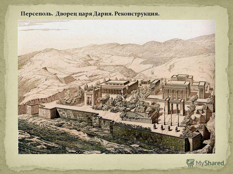 Персеполь. Дворец царя Дария. Реконструкция.