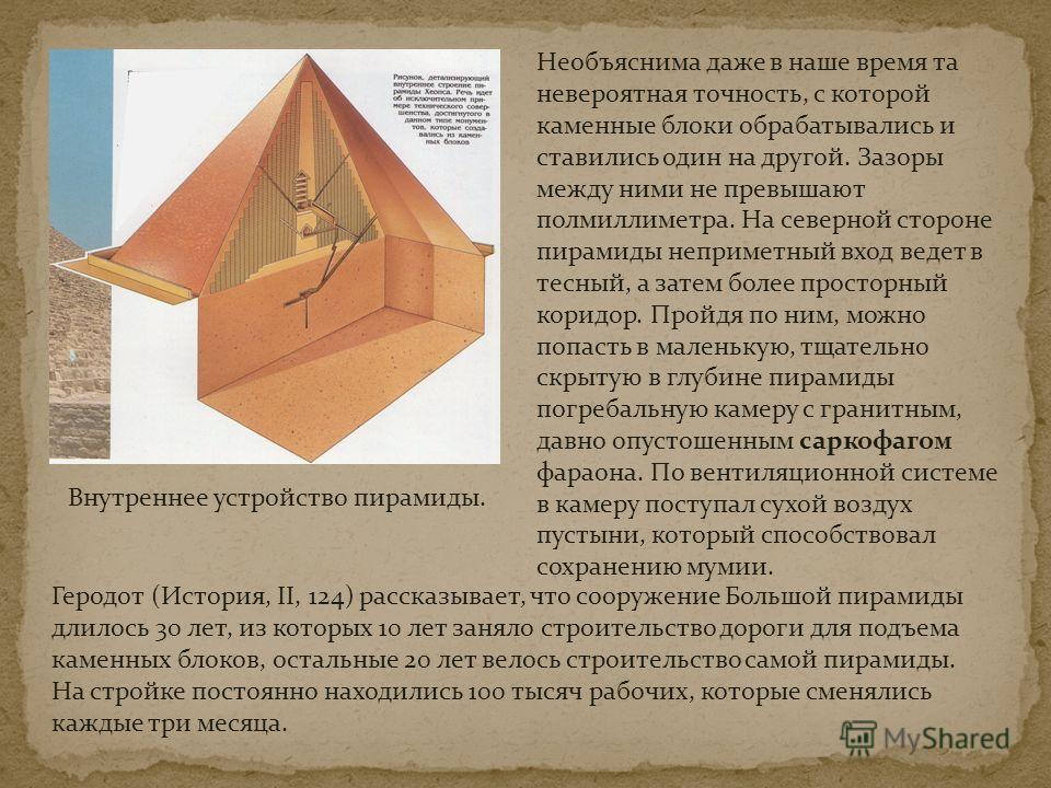 Внутреннее устройство пирамиды. Необъяснима даже в наше время та невероятная точность, с которой каменные блоки обрабатывались и ставились один на другой. Зазоры между ними не превышают полмиллиметра. На северной стороне пирамиды неприметный вход вед